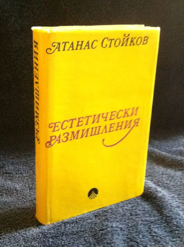 Image for Studies in Historical Aesthetics (Text in Bulgarian) by Stoikov, Atanac