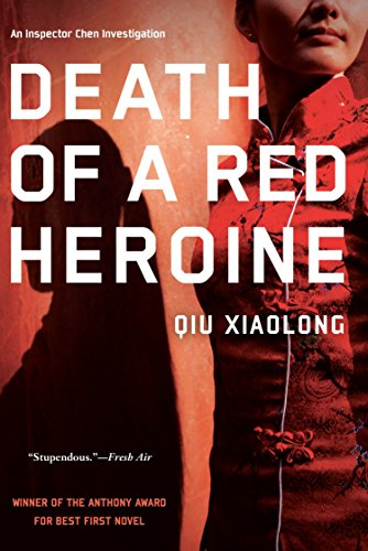 Image for Death of a Red Heroine (An Inspector Chen Investigation)