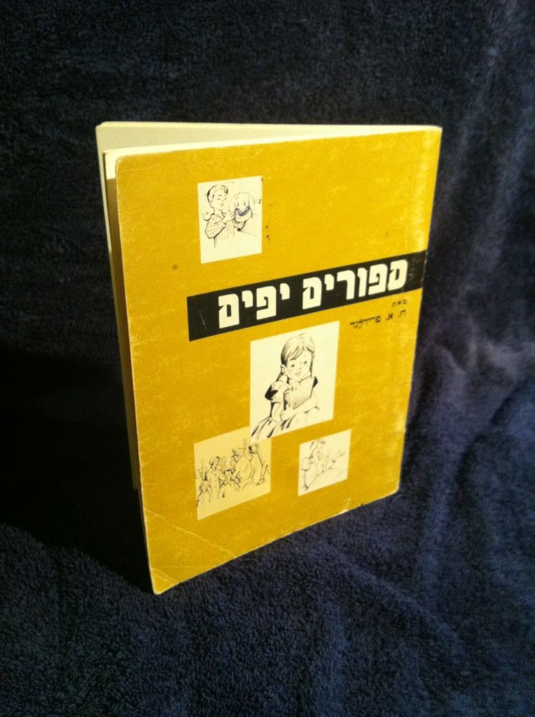 Image for Sippurim Yafim Book I